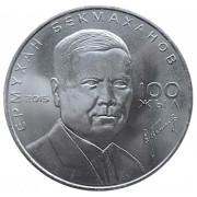 50 тенге 2015 г  100 лет Е. Бекмаханов