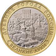 10 рублей Великие Луки 2016г
