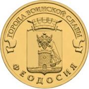 10 рублей Феодосия 2016г