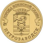 10 рублей Петрозаводск 2016 год