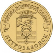 10 рублей Петрозаводск 2016г