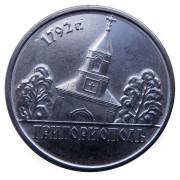 1 рубль  2014г  Григориополь