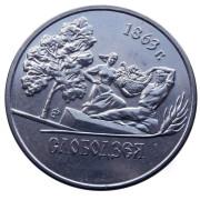 1 рубль  2014г Слободзея
