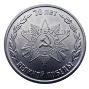 1 рубль  2015г  70 лет Великой Победы