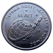1 рубль  2016г  55 лет первому полёту человека в космос