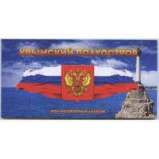 """Набор """"Крымский полуостров"""" ( 7 монет и банкнота)"""
