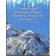 """Набор монет  """" Сочи-2014""""  цветные в альбоме (8 монет)"""