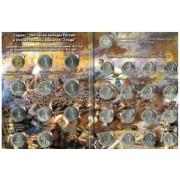 Набор монет Бородино 1812 год