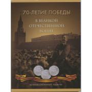 Набор монет 70 лет Победы в ВОВ (21 монет)