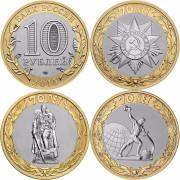 10 рублей  2015 год  70 лет ВОВ (3 монеты)