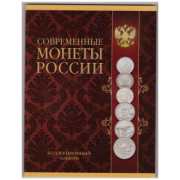 Альбом- планшет  Современные монеты России на 14 ячеек