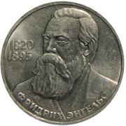 1 рубль 165 лет со дня рождения Ф.Энгельса 1985г