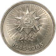 1 рубль 40 лет Победы над Германией 1985г