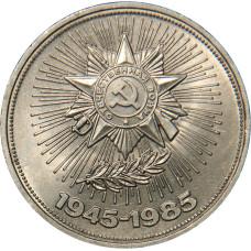 1 рубль 1985 год . 40 лет Победы над Германией