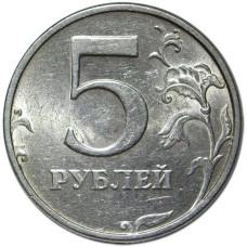 5 рублей 2010  СПМД