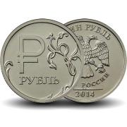 1 рубль 2014 год (знак рубля)