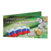 Буклет современные монеты России