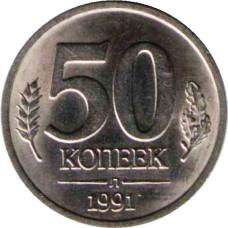50 копеек  1991 год ГКЧП  (мешковые)