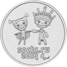 25 рублей  Лучик и Снежинка  2014 год