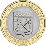 10 рублей  Ленинградская область 2005г