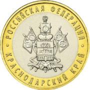 10 рублей  Краснодарский край 2005г