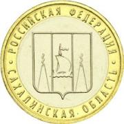 10 рублей  Сахалинская область 2006г