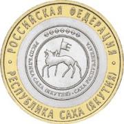 10 рублей  Республика Саха(Якутия) 2006г