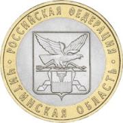 10 рублей  Читинская область 2006г