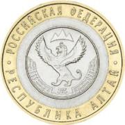10 рублей  Республика Алтай 2006г