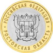 10 рублей  Ростовская область 2007г
