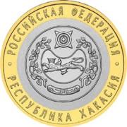 10 рублей  Республика Хакасия 2007г