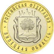 10 рублей  Липецкая  область 2007г