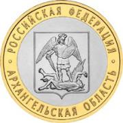 10 рублей Архангельская область 2007г
