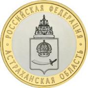 10 рублей Астраханская область  ММД 2008г