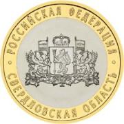 10 рублей Свердловская область  ММД 2008г