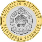10 рублей Республика Калмыкия ММД 2009г