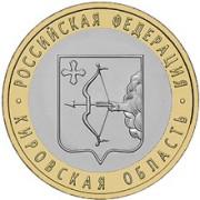 10 рублей  Кировская область 2009г