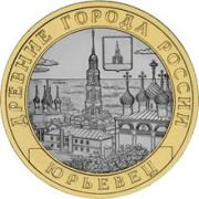 10 рублей Юрьевец 2010 год