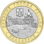10 рублей Белозёрск 2012г