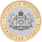 10 рублей  Тюменская область 2014г