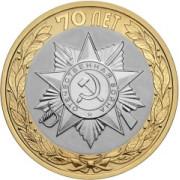 10 рублей 2015 год Официальная эмблема празднования 70-летия Победы