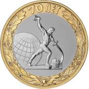 10 рублей 2015 год  Окончание Второй мировой войны
