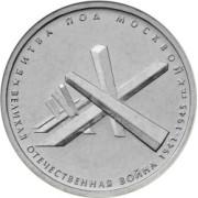 5 рублей Битва под Москвой 2014г