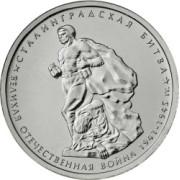 5 рублей Сталинградская битва 2014г