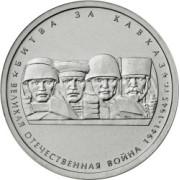 5 рублей Битва за Кавказ 2014г