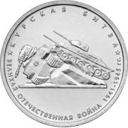 5 рублей Курская битва 2014г