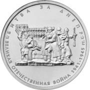 5 рублей Битва за Днепр 2014г