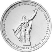 5 рублей Днепровско-Карпатская операция 2014г