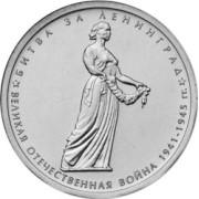 5 рублей Битва за Ленинград 2014г