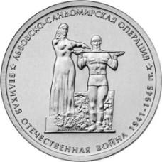5 рублей Львовско-Сандомирская операция 2014г